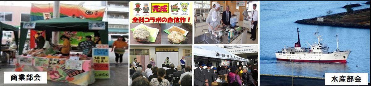 高知県産業教育振興会